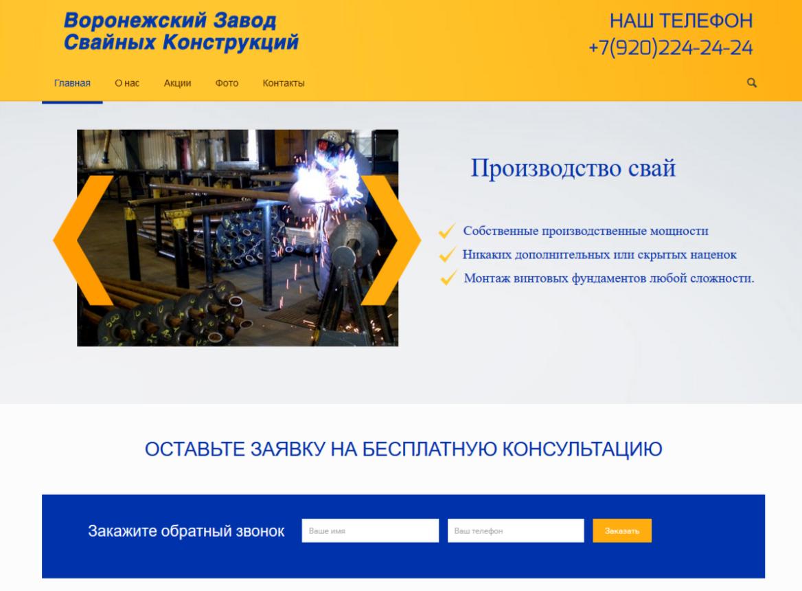 Создание сайт воронеж калькулятор цен на создание сайта